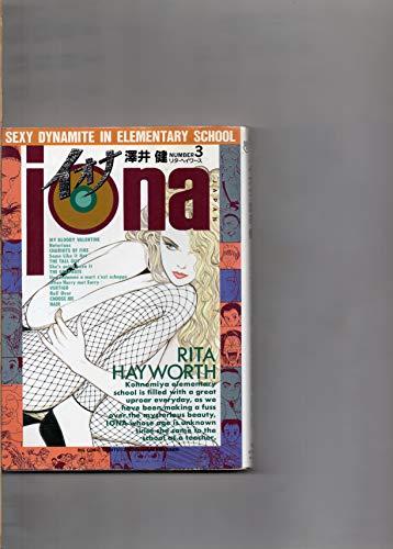 イオナ 3 リタ・ヘイワース (ビッグコミックス)の詳細を見る