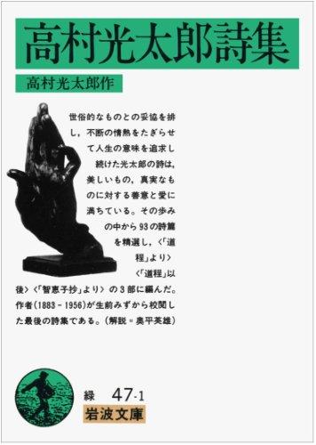 高村光太郎詩集 (岩波文庫) - 高村 光太郎