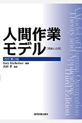 人間作業モデル―理論と応用 単行本