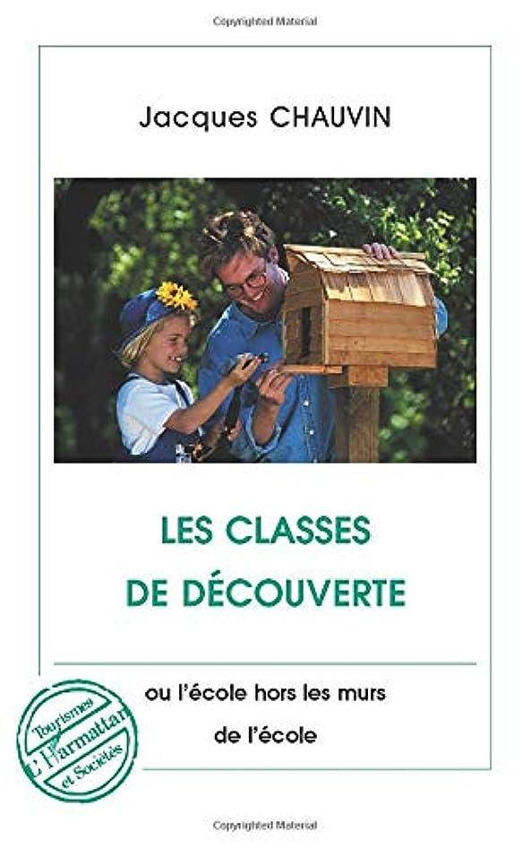 コンバーチブル不和支援Les classes de découverte