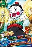 Z戦士の底力 GM10弾/HG10-09 餃子 (C)ドラゴンボールヒーローズ