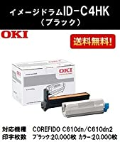 OKI イメージドラムID-C4HK ブラック 純正品
