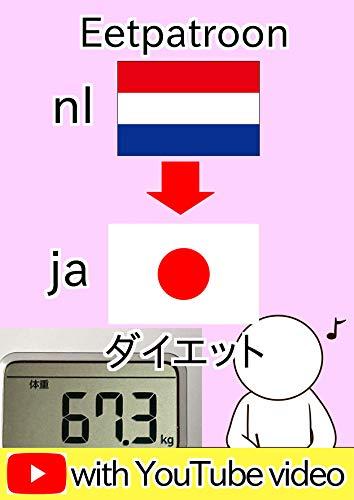 [動画URL付き]オランダ語とダイエットを一緒に学ぼう nl ja 蘭和