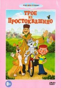 Three from Prostokvashino (Troe iz Prostokvashino) - Russische Zeichentrickfilme
