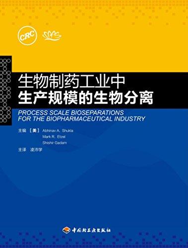 生物制药工业中生产规模的生物分离 (English Edition)