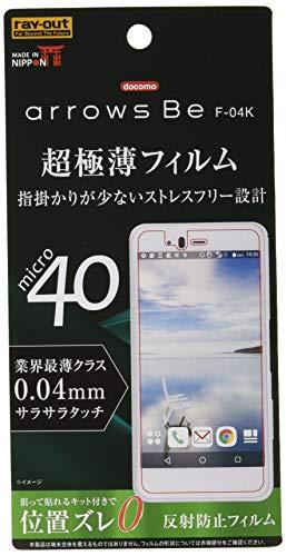 レイ・アウト 富士通 fujitsu arrows Be F-04K フィルム 極薄 0.04mm 指紋防止 反射防止 RT-ARK4FT/UH