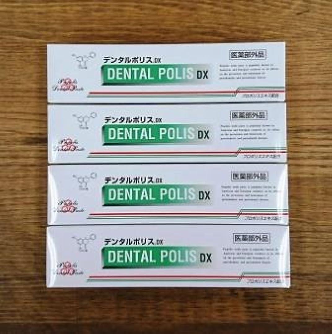 キャンパスロシア懸念デンタルポリスDX80g×4本セット 医薬部外品  歯みがき