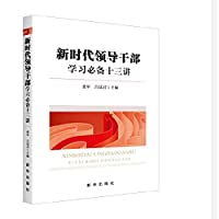 The new era of learning essential thirteen leaders say(Chinese Edition)