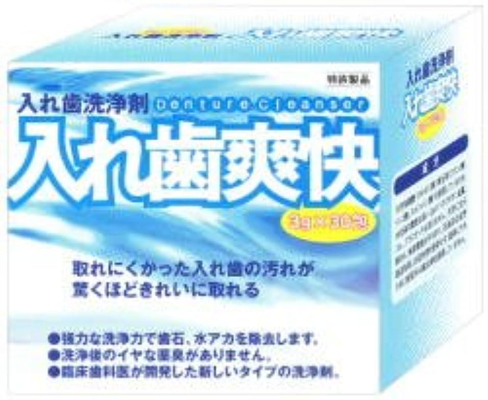 キーレバーもっと【和田精密歯研】【歯科用】入れ歯爽快 1箱 3g×30包【義歯洗浄剤】