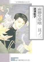 雨柳堂夢咄 其ノ3 (ソノラマコミック文庫 は 28-3)
