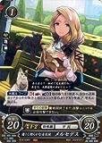 ファイアーエムブレム サイファ S12/B18-028 優しく朗らかな女生徒 メルセデス (ST) スターターデッキ 風花雪月篇