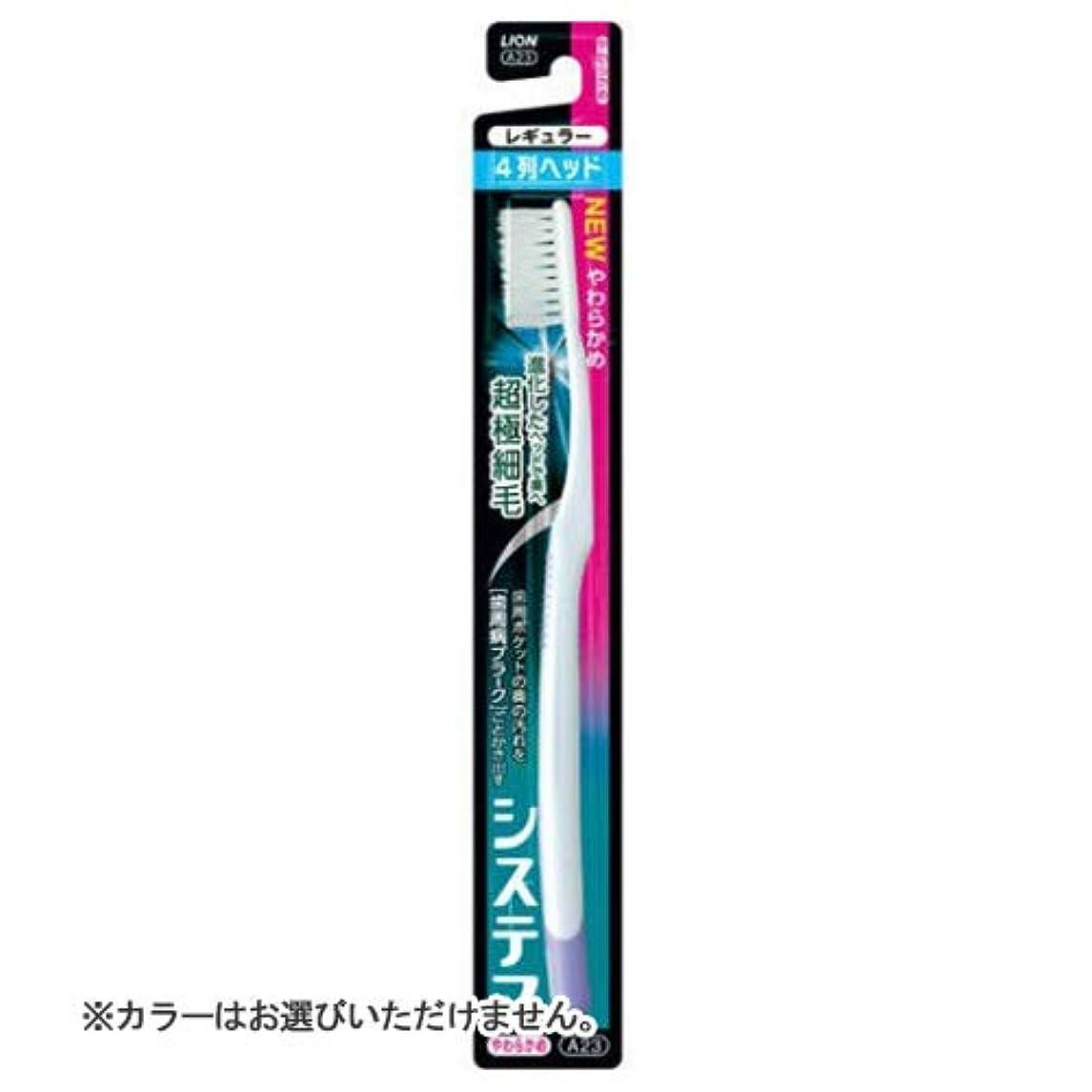 ドラッグ極めて重要な決済ライオン システマ ハブラシ レギュラー4列 やわらかめ (1本) 大人用 歯ブラシ