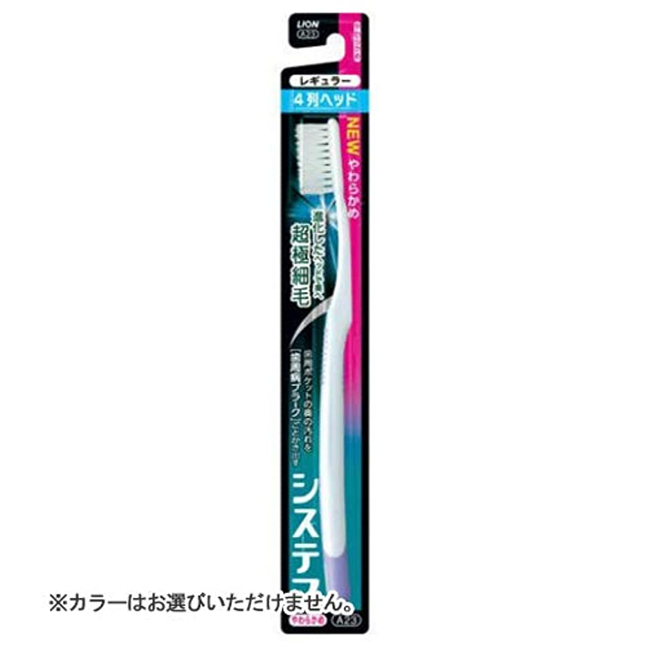 きれいに不良品請求可能ライオン システマ ハブラシ レギュラー4列 やわらかめ (1本) 大人用 歯ブラシ