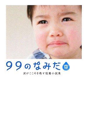99のなみだ・空―涙がこころを癒す短篇小説集 (リンダブックス)