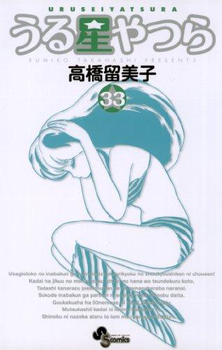 うる星やつら〔新装版〕(33) (少年サンデーコミックス)の拡大画像