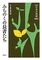 みちのくの長者たち (日本の民話)