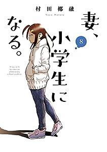 妻、小学生になる。 8巻 (芳文社コミックス)
