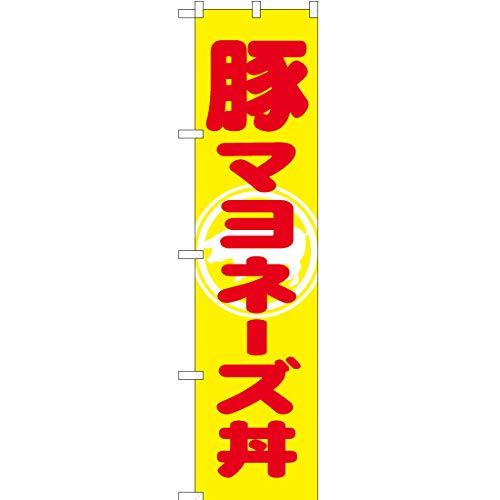 のぼり 豚マヨネーズ丼 YNS-1109 (受注生産) のぼり旗 看板 ポスター タペストリー 集客 【スマートサイズ】