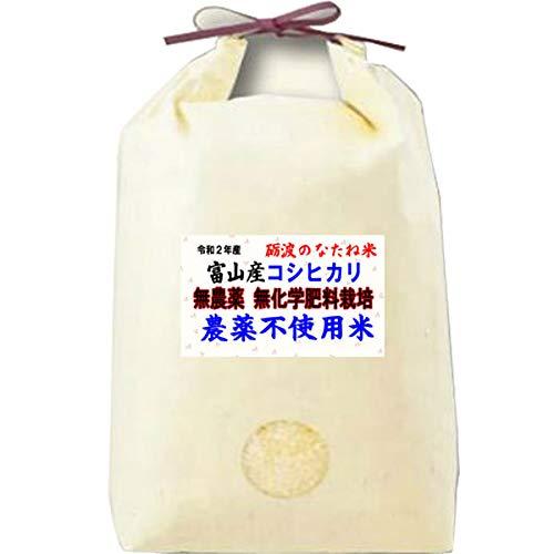令和 2年産 農薬不使用米 富山県産 コシヒカリ 5kg 無農薬 / 無化学肥料栽培米 (玄米のまま 5kgでお届け)