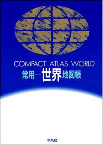 常用世界地図帳の詳細を見る