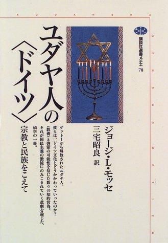 ユダヤ人の「ドイツ」―宗教と民族をこえて (講談社選書メチエ)の詳細を見る