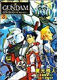 機動戦士ガンダム外伝 宇宙、閃光の果てに… (3) if (角川コミックス・エース)