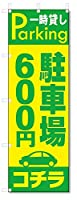 のぼり旗 一時貸し 駐車場 600円 (W600×H1800)5-16922
