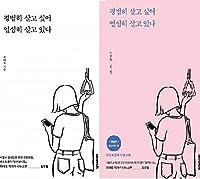 韓国語 エッセイ 『平凡に生きたくて一生懸命生きている』 著:チェ・デホ 表紙ランダム