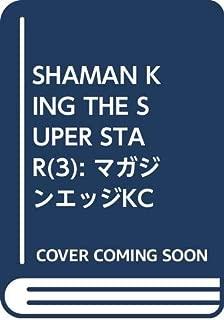 SHAMAN KING THE SUPER STAR(3) (マガジンエッジKC)