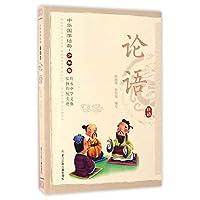 中华国学经典·少年版:论语