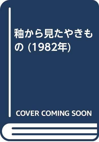 釉から見たやきもの (1982年)