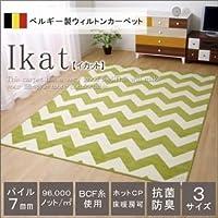 ベルギー製 輸入ラグマット ウィルトン織りカーペット 幾何柄 『イカット』 約130×190cm