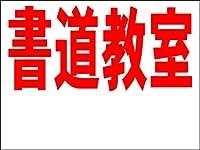 シンプル看板 「書道教室 余白付(赤)」<スクール・塾・教室> Mサイズ 屋外可(約H60cmxW45cm)