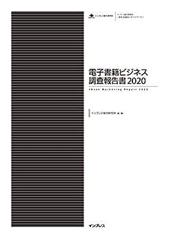 [インプレス総合研究所]の電子書籍ビジネス調査報告書2020