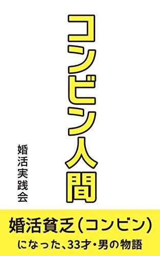 konbin ningen: konkatubinbou konbin ninattasanjuusansaiotokonomonogatari (Japanese Edition)
