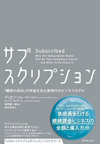 『サブスクリプション――「顧客の成功」が収益を生む新時代のビジネスモデル』