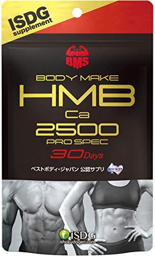 HMBCa 2500 PRO SPEC 270粒