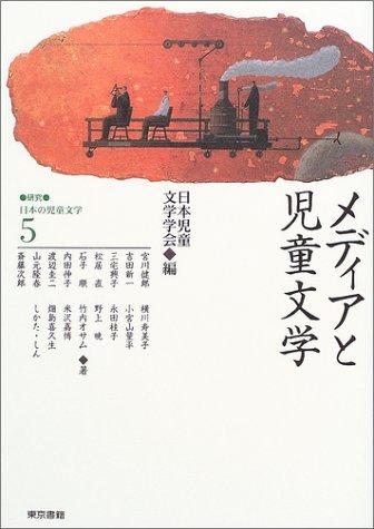 メディアと児童文学 (研究=日本の児童文学)の詳細を見る