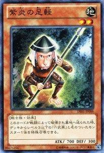 遊戯王カード 【紫炎の足軽】 DE01-JP088-N ≪デュエリストエディション1≫