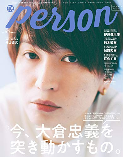 TVガイドPERSON VOL.93 (TOKYO NEWS MOOK 863号)
