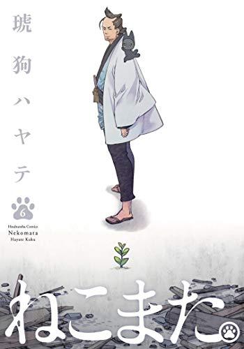 ねこまた。 6 (芳文社コミックス)