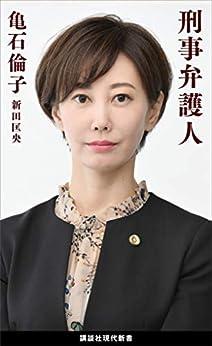 [亀石倫子, 新田匡央]の刑事弁護人 (講談社現代新書)