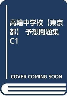 高輪中学校【東京都】 予想問題集C1