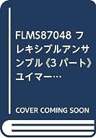 FLMS87048 フレキシブルアンサンブル《3パート》 ユイマール/広瀬勇人