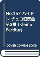 No.157 ハイドン チェロ協奏曲第2番 (Kleine Partitur)