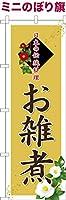 卓上ミニのぼり旗 「お雑煮」おぞうに 短納期 既製品 13cm×39cm ミニのぼり