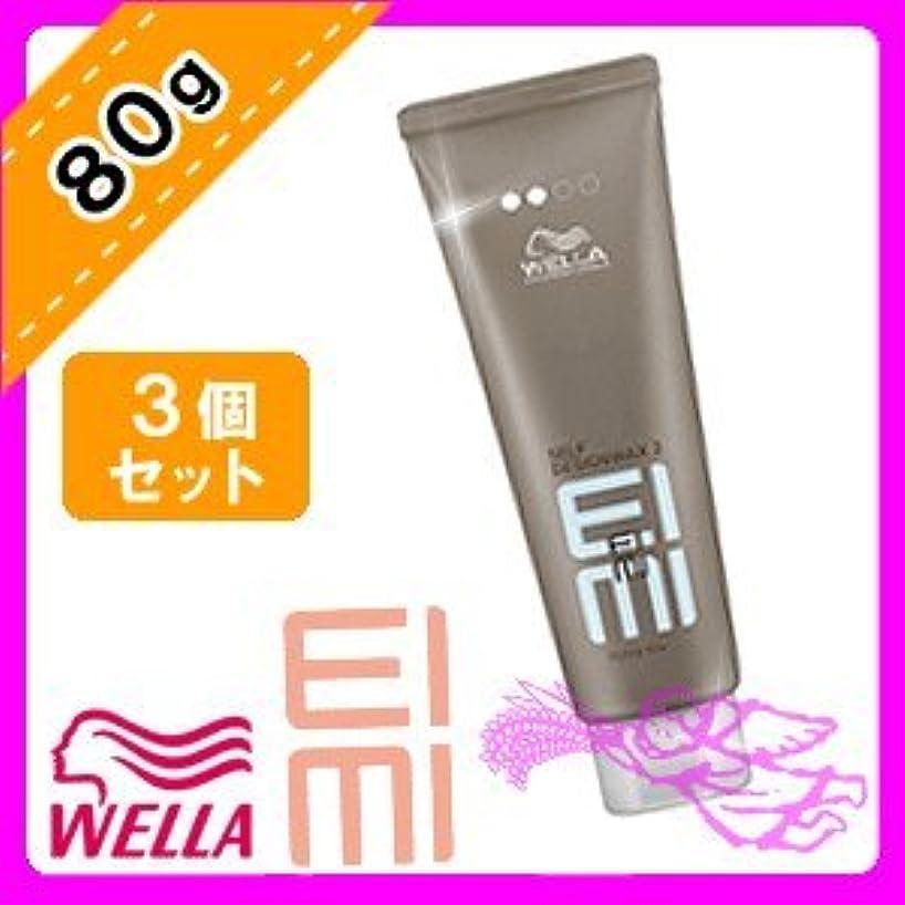 桃環境習熟度ウエラ EIMI(アイミィ) セルフデザインワックス2 80g ×3個 セット WELLA P&G