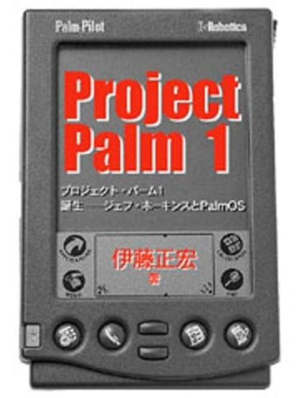 のスコアリブ株式会社Project Palm 1 誕生