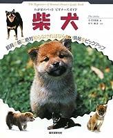 柴犬―わが家のペットビギナーズガイド (ANIMAL POCKET BOOK SERIES)