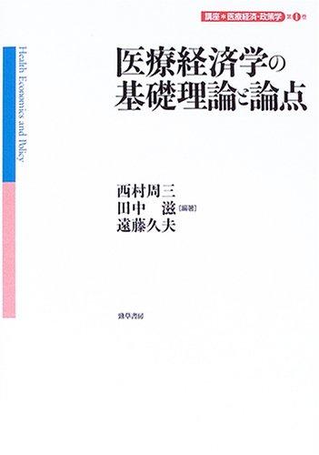 医療経済学の基礎理論と論点 講座 医療経済・政策学 第1巻の詳細を見る